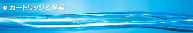 砂ろ過・活性炭ろ過器 | 砂ろ過と活性炭ろ過のことなら水処理用品.com