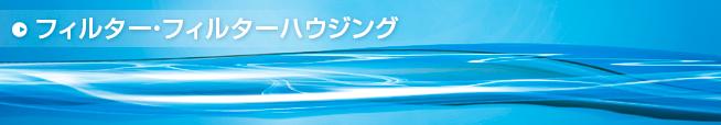 糸巻き(カートリッジ)フィルター | 糸巻き(カートリッジ)フィルターのことなら水処理用品.com