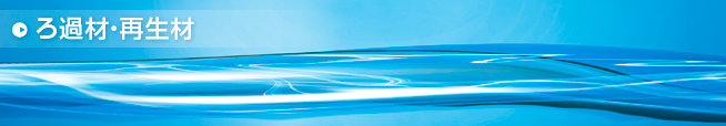 イオン交換樹脂 | イオン交換樹脂のことなら水処理用品.com