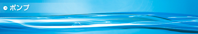 エレポン化工機 | エレポン化工機のポンプなら水処理用品.com