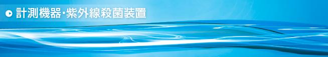 残留塩素計・溶存酸素計 | 残留塩素計と溶存酸素計のことなら水処理用品.com