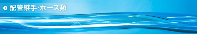水中ポンプや井戸ポンプ・エンジンポンプ等の水処理用品