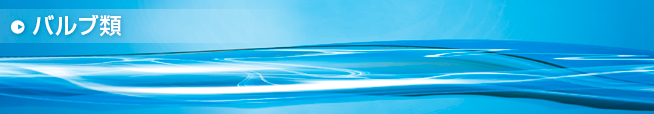 樹脂製超純水用バルブ | 樹脂製超純水用バルブのことなら水処理用品.com