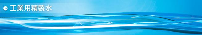 高純度精製水 | 高純度精製水のことなら水処理用品.com