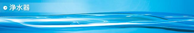 浄水器 | 浄水器のことなら水処理用品.com