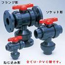 三方ボールバルブ23型 U-PVC製 フランジ形