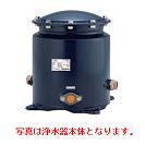 井戸用浄水器 ME形